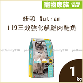 寵物家族-[輸入NT99享9折]紐頓Nutram-I19三效強化貓雞肉鮭魚1KG
