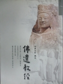 【書寶二手書T7/宗教_IGU】佛遺教經_證嚴法師