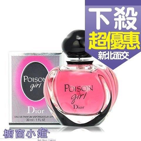 Dior 迪奧 Poison Girl 毒藥女孩 女性淡香精 50ml
