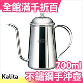 日本 Kalita 700cc 700ml 0.7L 不鏽鋼 手沖壺 細口壺【小福部屋】