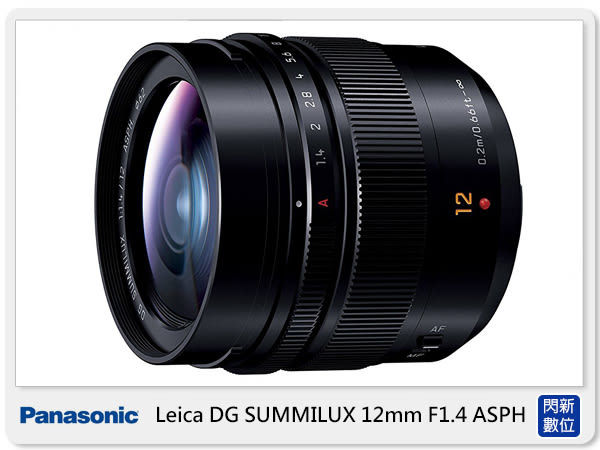 Panasonic LEICA DG 12mm F1.4 ASPH.(12 1.4,公司貨)