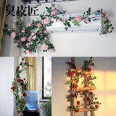仿真玫瑰花藤假花藤條客廳空調管道室內絹花裝飾遮擋塑料藤蔓植物igo 至簡元素
