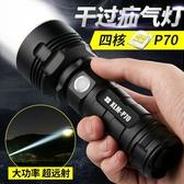 神魚P70強光手電筒可充電超亮遠射LED戶外氙氣燈26650防水大功率
