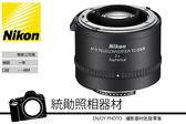 Nikon Teleconverter TC-20E III 2x 加倍鏡 增距鏡‧公司貨