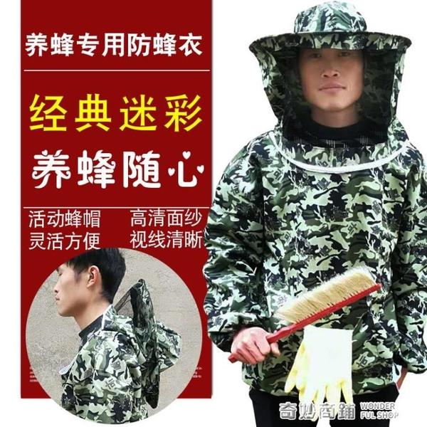 養蜂服防蜂衣全套透氣專用蜜蜂衣服蜂箱防蜂帽加厚半身蜂衣防蜂服 奇妙商鋪