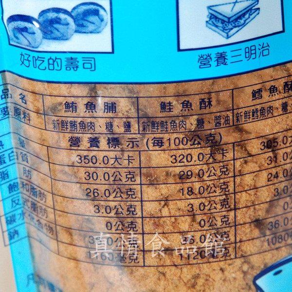 鮭魚酥300g