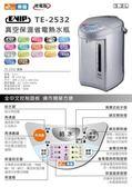 東龍 E-VIP真空保溫省電3.2公升熱水瓶 TE-2532 /  TE2532