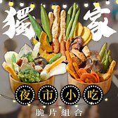 (獨家)夜市小吃脆片3入組 天婦羅+經典椒鹽鹹酥雞+麻辣燙【臻御行】