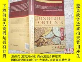 二手書博民逛書店HongLou罕見Fortune : Wealth for ge