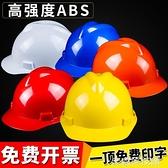 安全帽 安全帽工地透氣國標加厚頭盔施工建筑工程電力防護帽男士定制LOGO 米家