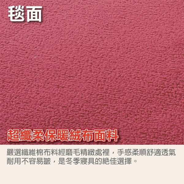 【適立眠】遠紅外線防潮發熱毯被(免插電/輕量防潮/高透氣)-電電購