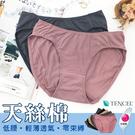 女性天絲棉低腰內褲 一片式剪裁 完美包臀 輕薄透氣 微笑MIT台灣製 No.8880-席艾妮SHIANEY