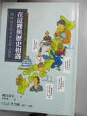 【書寶二手書T6/歷史_KIE】在這裡與歷史相遇:磯田道史的日本史路上觀察_磯田道史
