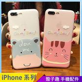 卡通動物 iPhone iX i7 i8 i6 i6s plus 浮雕手機殼 小貓咪 可愛小牛 全包邊軟殼 保護殼保護套 防摔殼