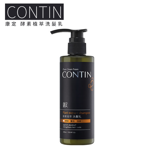 CONTIN 康定 酵素植萃洗髮乳 300ml 原廠公司貨【YES 美妝】