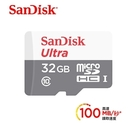 SanDisk Ultra microSDHC UHS-I 32GB CARD 記憶卡 全新品【吊卡盒裝】僅小卡