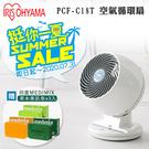 【贈3入美肌皂】 IRIS OHYAMA PCF-C18T 空氣對流靜音循環風扇 PCF C18T 群光公司貨