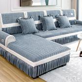 冬季沙發墊毛絨全包萬能套布藝沙發套罩全蓋通用現代防滑四季坐墊 DJ3688『麗人雅苑』