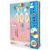 岩井俊雄創意繪本集:探索100層樓的家(二版)(4冊合售)