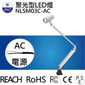 LED聚光燈  NLSM03C-AC 光通量:430lm  照度:1750lx  6W IP65  3m線  LED工作燈/照明燈/各類機械自動化設備使用