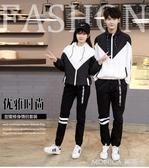 男女秋冬季黑白風衣外套新款情侶春裝韓版學生運動套裝班服 莫妮卡小屋