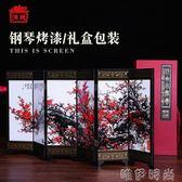 屏風擺件 小屏風漆器擺件桌面仿古中國風裝飾工藝品中國特色禮品 唯伊時尚