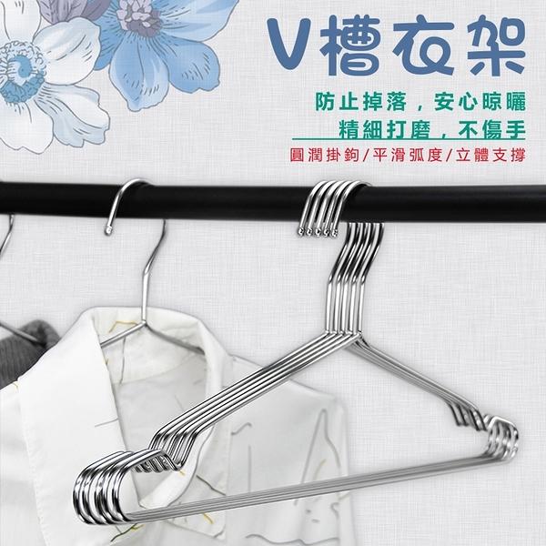 【V槽衣架】45cm sus304不鏽鋼曬衣架 304不銹鋼實心晾衣架 凹槽成人衣架