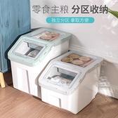 大容量密封桶防潮可裝零食狗糧桶貓糧桶寵物儲糧桶【福喜行】