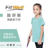 【Fitwell】超舒服頂級排汗衣-兒童款/吸濕排汗/ MIT台灣製造
