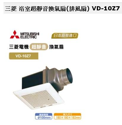 [家事達]日本 MITSUBISHI 三菱 【 VD 15Z7】換氣扇 特價 浴室超靜音換氣扇 浴室排風抽風扇