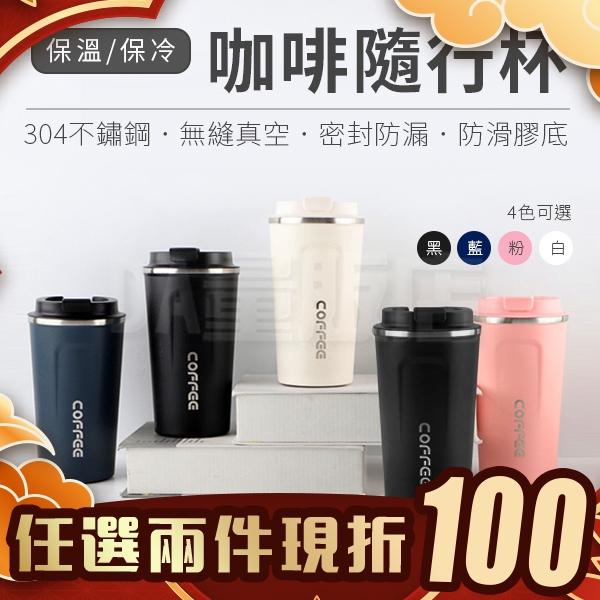 保溫杯 咖啡杯 隨行杯 不鏽鋼保溫杯 保溫瓶 咖啡隨行杯 水杯 水瓶 水壺 510ml 4色可選