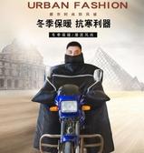 125跨騎彎梁電動摩托車擋風被冬季加絨加厚護腿防寒防風罩防雨男