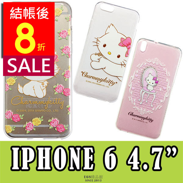 E68精品館 正版 Charmmy Kitty IPHONE 6 4.7吋 三麗鷗授權 彩繪 透明殼 軟殼 凱蒂貓 保護殼 手機殼 矽膠