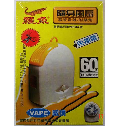 鱷魚隨身風扇電蚊香器附藥劑(60【愛買】