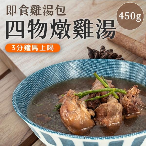 四物雞湯 雞湯包 養生雞湯 450g 即食 燉雞湯 熬雞湯 固形物150g 單人份 煲湯 年菜 月子餐