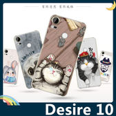 HTC Desire 10 lifestyle 彩繪磨砂手機殼 PC硬殼 卡通塗鴉 超薄防指紋 保護套 手機套 背殼 外殼