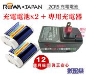 數配樂 ROWA JAPAN 2CR5 充電式 鋰電池X2 + 充電器  R2CR5 EL2CR5 2CR5R EOS 1V/CONTAX 645 N1