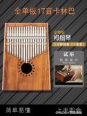 拇指琴卡林巴琴17音初學者入門kalimba手指琴便攜式不用學的樂器 童趣潮品