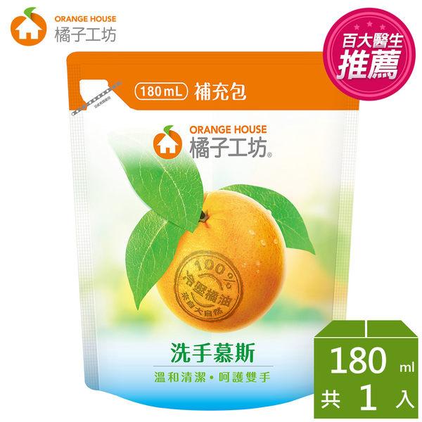 橘子工坊個人清潔類洗手慕斯補充包180mL-永豐商店