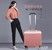 小型旅行箱小清新男學生20寸拉桿箱正韓女生行李箱18寸卡通登機箱  【喜迎新年】