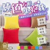 純色方形小抱枕 保暖素色棉絨抱枕 辦公室腰墊 汽車靠枕 38x38cm 8色【TA170】《約翰家庭百貨