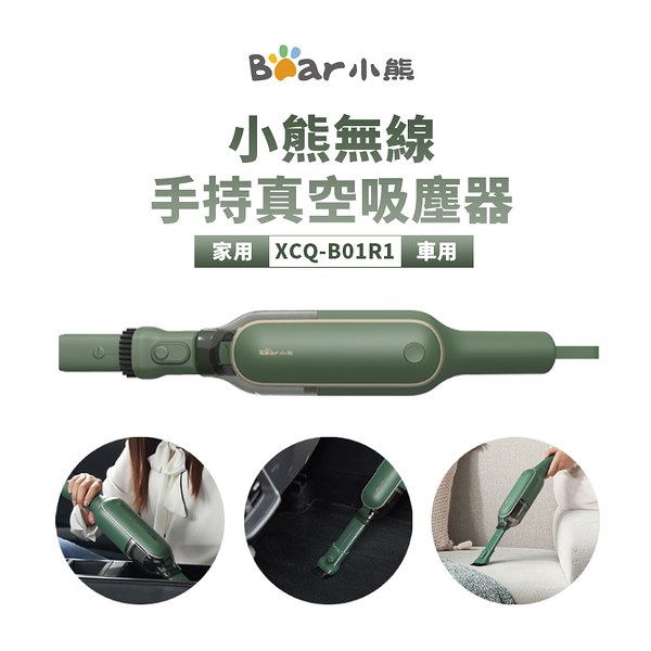 【有購豐】bear 小熊 (XCQ-B01R1)無線手持真空吸塵器 車載吸塵器 車用吸塵器