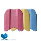 浮兒樂 Floatclub 兩用浮板 夾腳/手浮 學游泳 TD-040H (5件以上含限宅配) 台灣製造 現貨供應(色隨機)