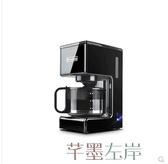 咖啡機美式咖啡機家用全自動小型滴漏式迷你煮咖啡泡茶一體現磨冰咖啡壺LX220V春季特賣