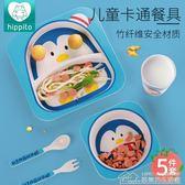 寶寶餐盤分格盤卡通防摔竹纖維無毒兒童碗餐具套裝可愛嬰幼兒家用 居樂坊生活館