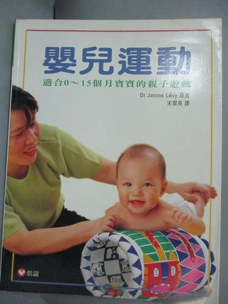 【書寶二手書T7/進修考試_JGE】嬰兒運動_適合0~15個月寶寶的親子遊戲_Dr.Janine Levy