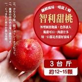 【果之蔬-全省免運】智利進口新鮮脆甜桃X1盒禮盒(3台斤±10%)