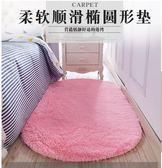 客廳地毯-地毯臥室滿鋪客廳床邊地毯榻榻米飄窗墊子房間公主粉色可愛地墊 艾莎嚴選YYJ
