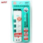 HTT 3開3插4尺(3P+2P)USB防脫落延長線 HTT-3334U