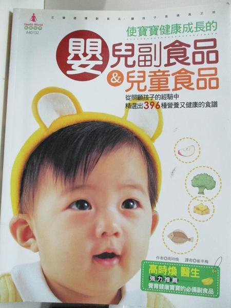 【書寶二手書T9/保健_DYI】使寶寶健康成長的嬰兒副食品&兒童食品_高時煥